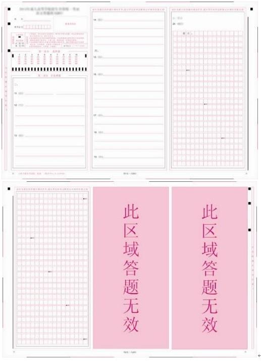 2019年上海市成人高校招生统一文化考试答题纸样张