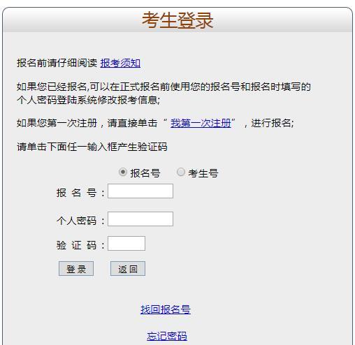 广东2019成人高考准考证打印入口已开通 点击进入