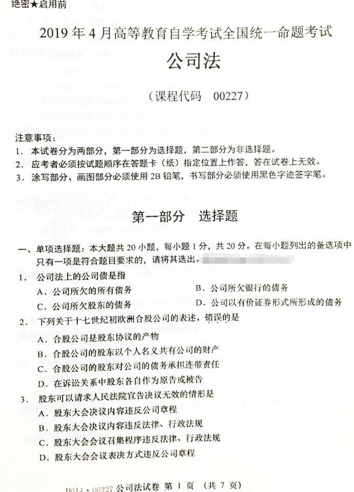 2019年4月自考《公司法》真题已公布