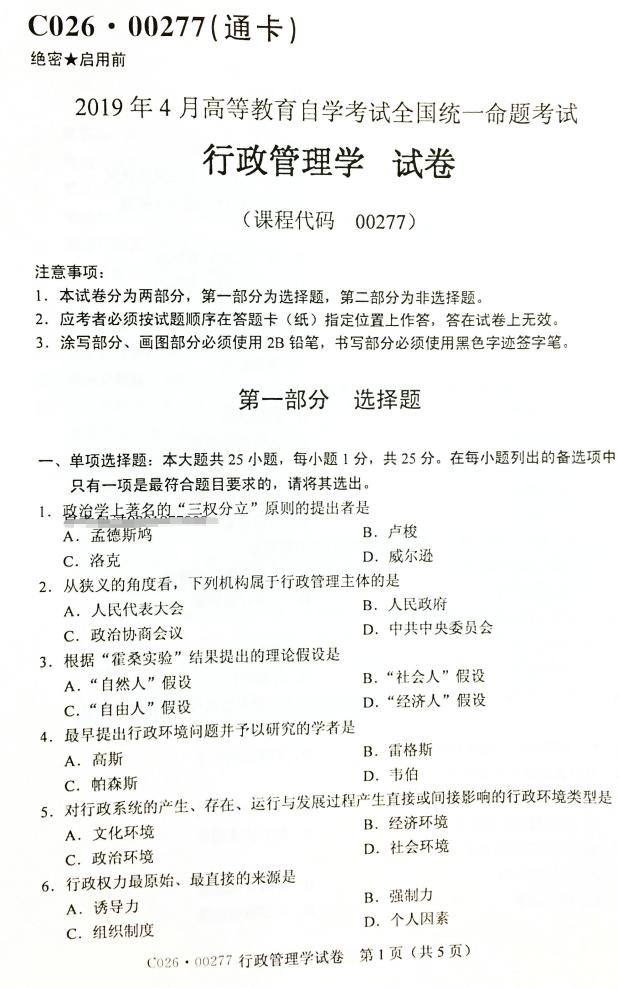 2019年4月自考《行政管理学》真题及答案