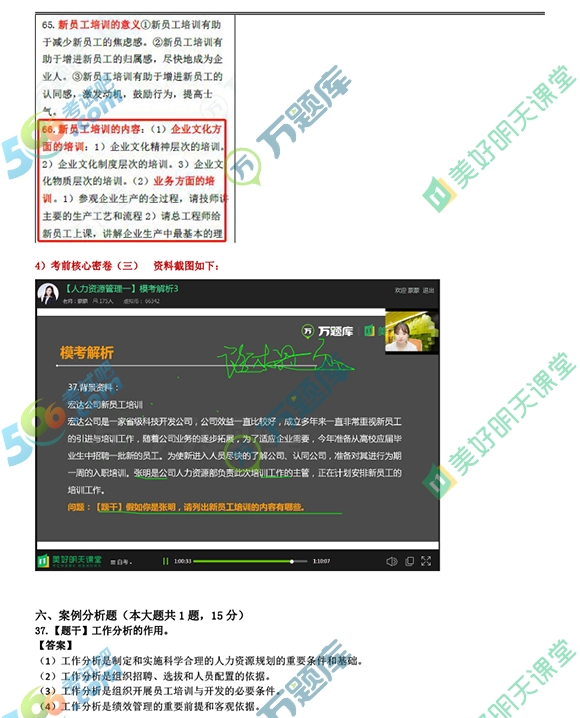 万题库:2019年10月自考人力资源管理(一)押题情况详解
