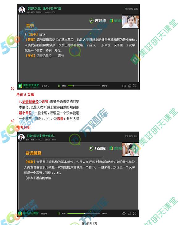 万题库:2019年10月自考《现代汉语》押题情况详解