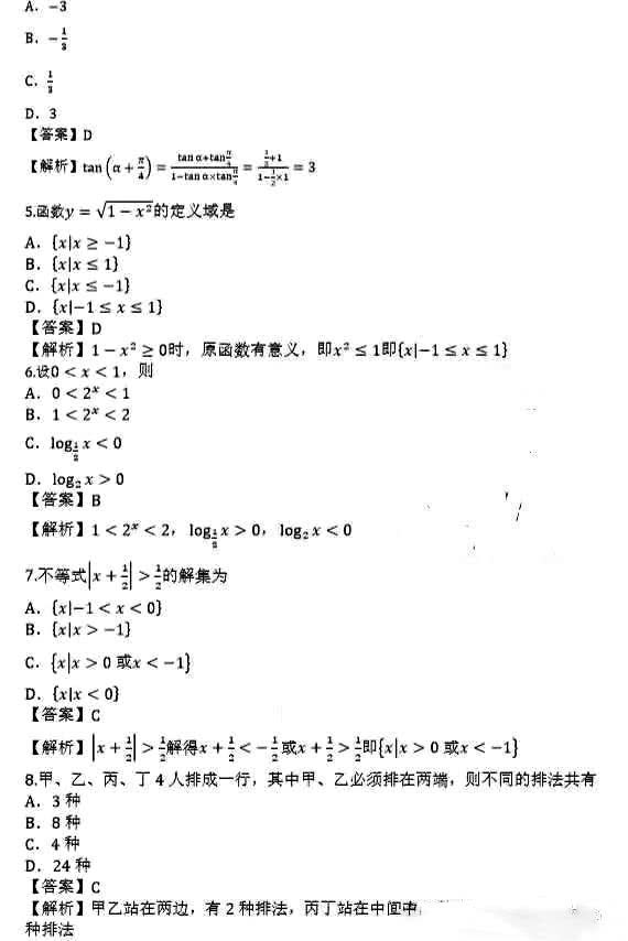 2019年成人高考数学真题及答案解析(理科)
