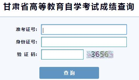 甘肃2019年10月自考成绩查询入口已开通
