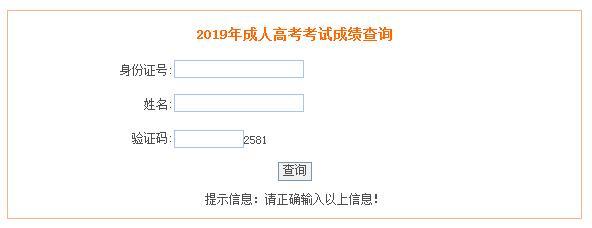 2019安徽成人高考成绩查询入口已开通 点击进入