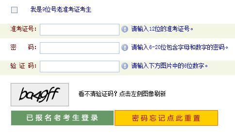 河南2019年10月自考成绩查询入口已开通 点击进入