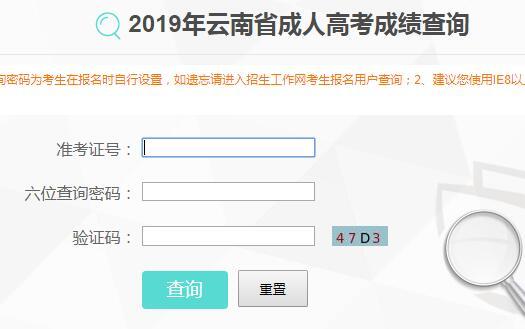 2019年云南成人高考成绩查询入口已开通 点击进入