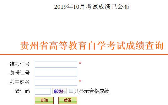 贵州2019年10月自考成绩查询入口已开通 点击进入