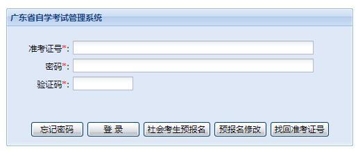 广东揭阳2019年10月自考成绩查询入口已开通 点击进入