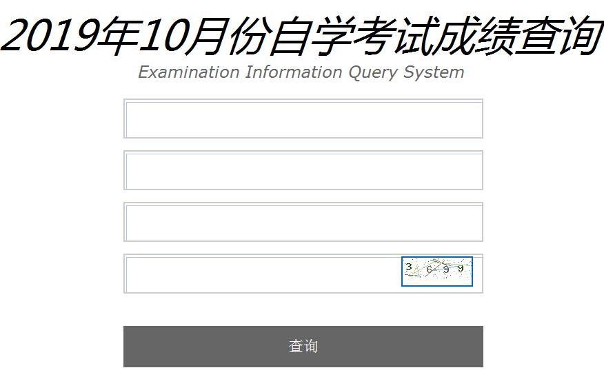 辽宁阜新2019年10月自考成绩查询入口已开通 点击进入
