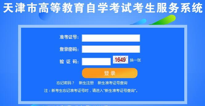 天津2019年10月自考成绩查询入口已开通 点击进入