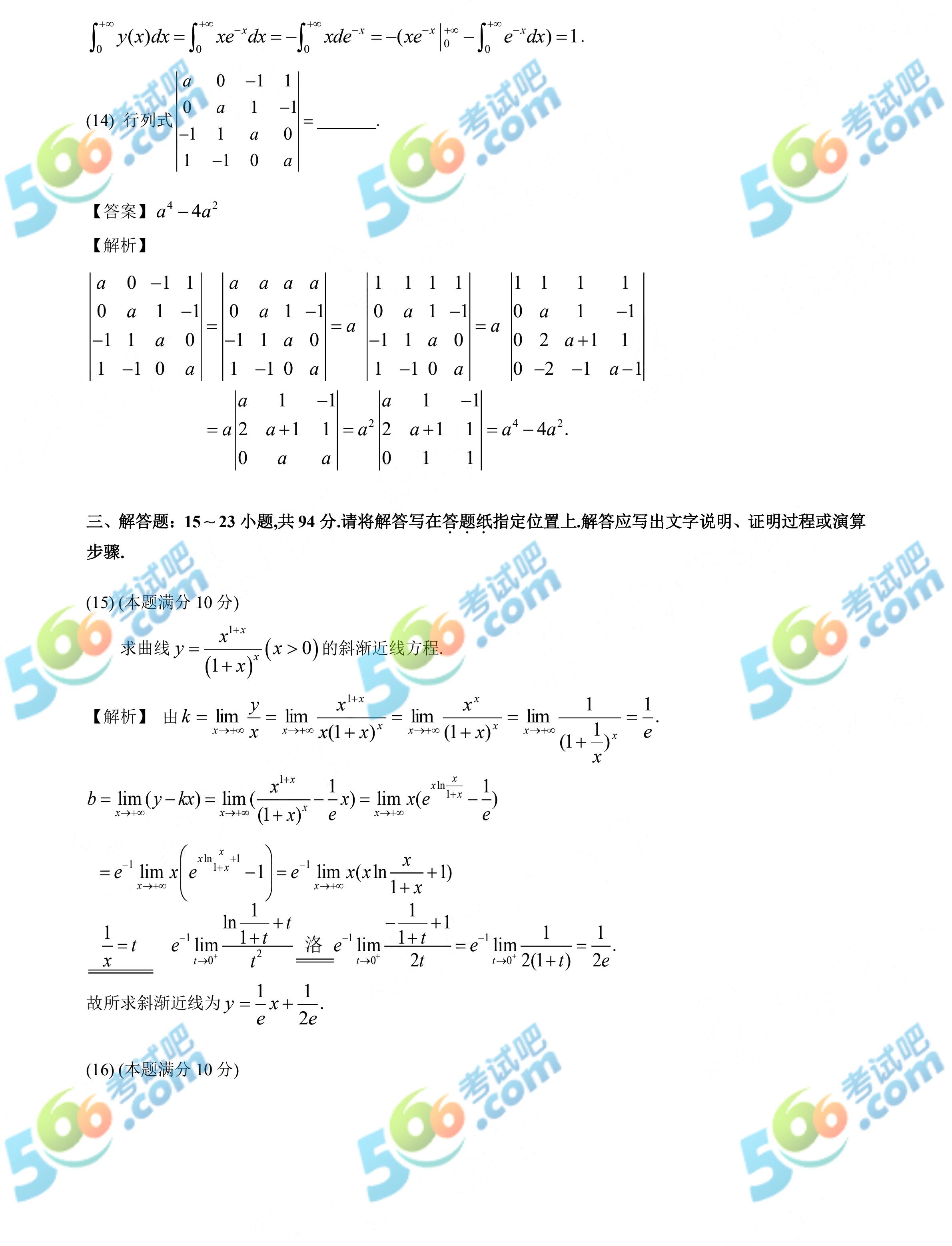 2020年考研《数学二》真题及答案(海文版)