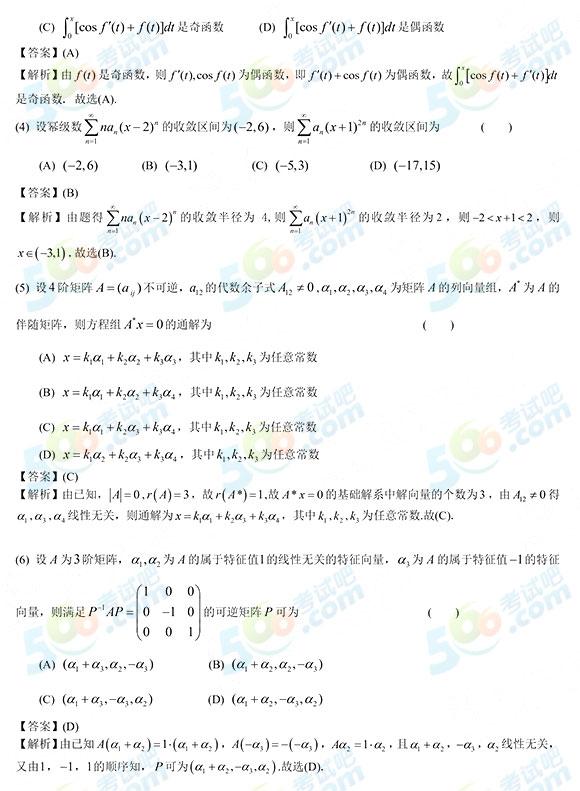2020年考研《数学三》真题及答案(海文版)