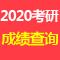2020年考研成绩查询