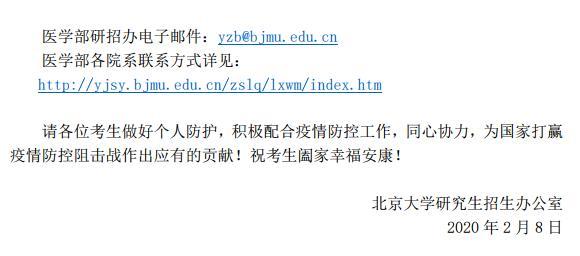 北京大学2020年考研成绩查询时间:2月22日