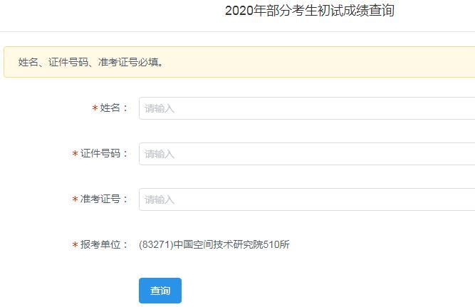 中国空间技术研究院510所2020考研成绩查询入口已开通