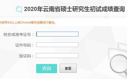 云南2020年考研成绩查询入口已开通 点击进入