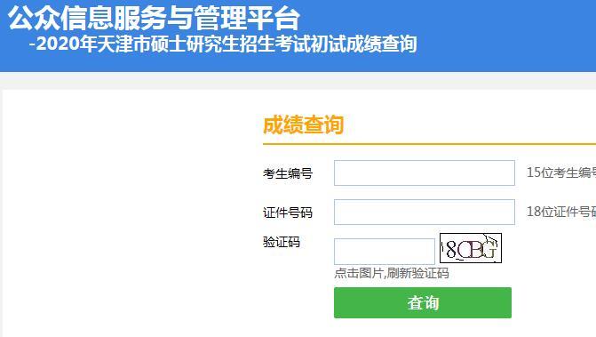 2020年天津考研成绩查询入口已开通 点击进入