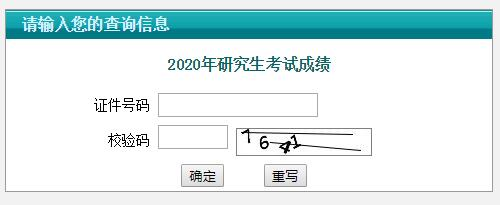 江苏2020年考研成绩查询入口已开通 点击进入