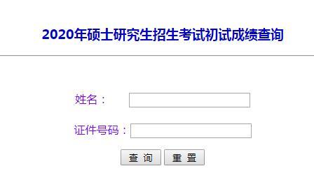 内蒙古2020年考研成绩查询入口已开通 点击进入