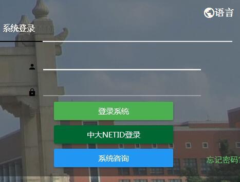 中山大学2020考研成绩查询入口已开通 点击进入