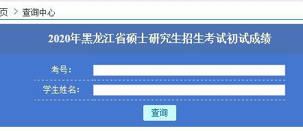黑龙江2020年考研成绩查询入口已开通?点击进入