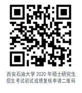 西安石油大学2020考研成绩查询入口2月24日12:00开通