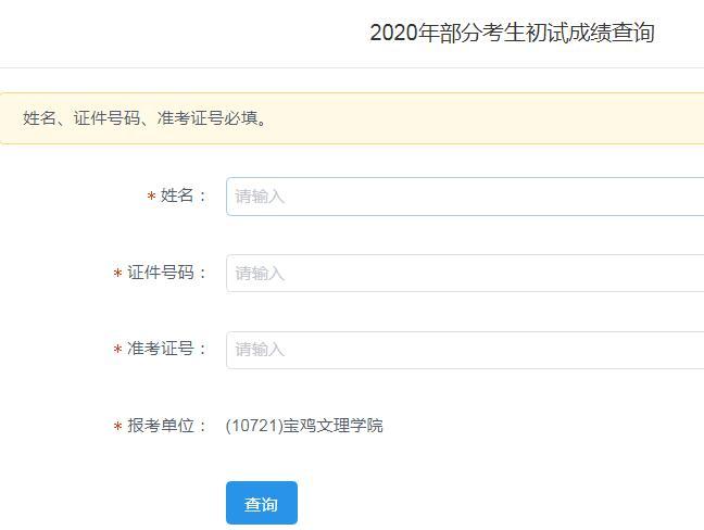 宝鸡文理学院2020考研成绩查询入口已开通