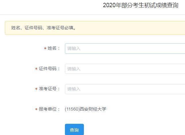 西安财经大学2020考研成绩查询入口已开通