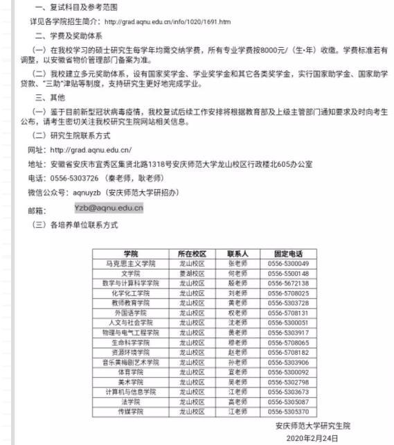 安庆师范大学2020考研调剂信息发布