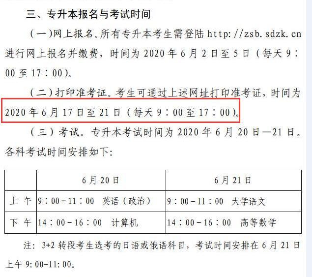 2020年山东专升本考试准考证打印时间