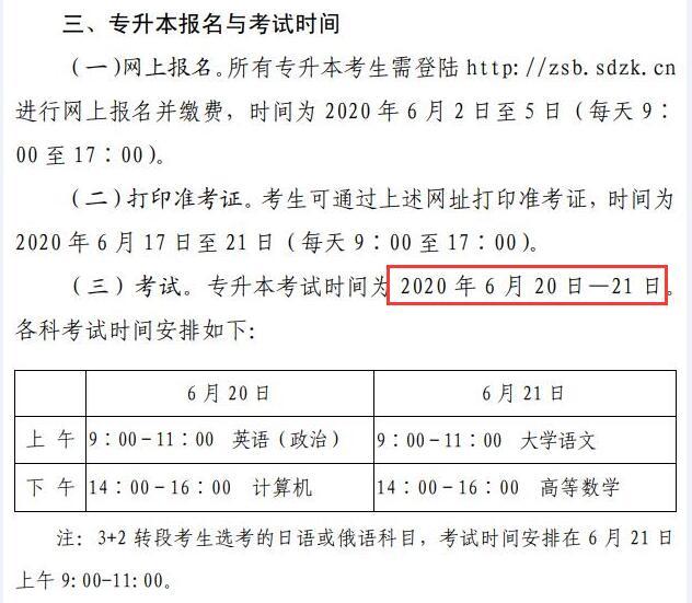 2020年山东专升本考试时间