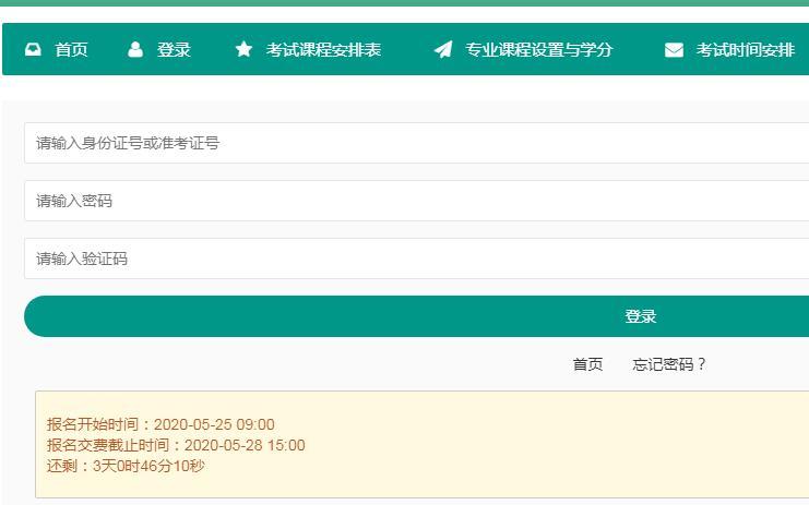 重庆2020上半年自考补报名入口已开通 点击进入