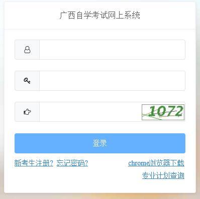 广西2020年上半年自考报名入口已开通 点击进入