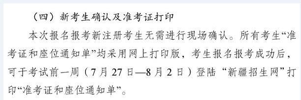 新疆2020年上半年自考准考证打印时间