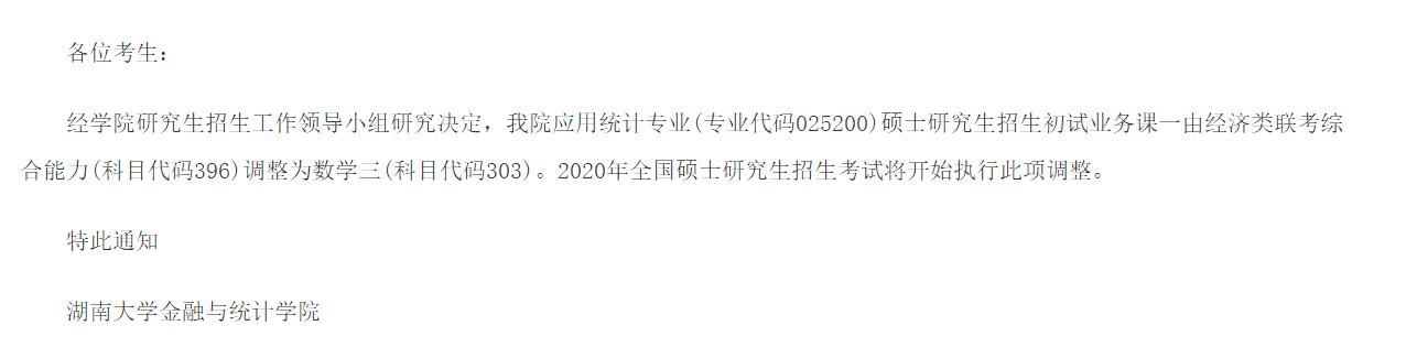 注意啦 2021年考研初试科目可能已经变啦!!!!