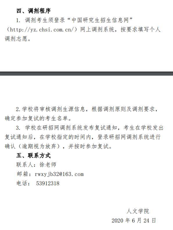 北京中医药大学人文学院2020考研调剂信息发布