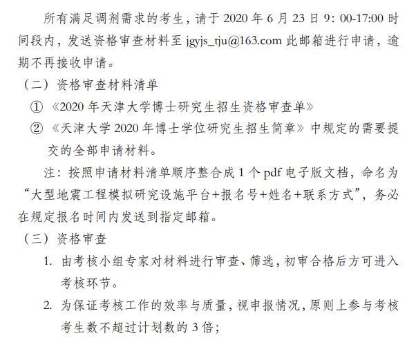 2020年天津大学关于建工学院大型地震工程模拟研究设施平台博士学位研究生调剂的通知