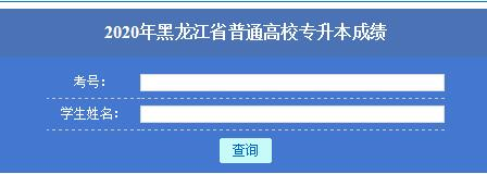 黑龙江2020年专升本考试成绩查询入口已开通