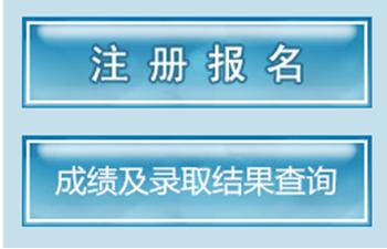 云南2020专升本考试成绩查询-第2张图片-专升本网
