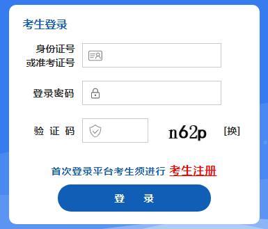 2020年10月山西吕梁自考报名入口