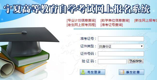 2020年10月宁夏银川自考报名入口
