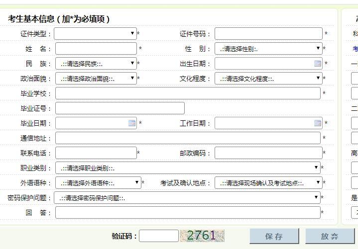 2020年甘肃陇南成人高考报名入口