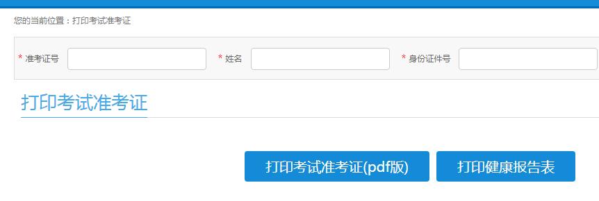 江苏2020年10月自考准考证打印入口已开通