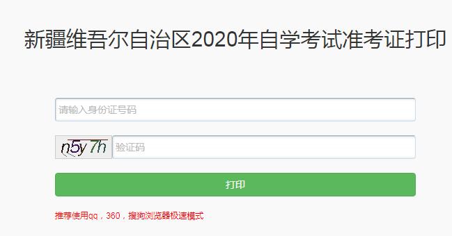 新疆2020年10月自考准考证打印入口