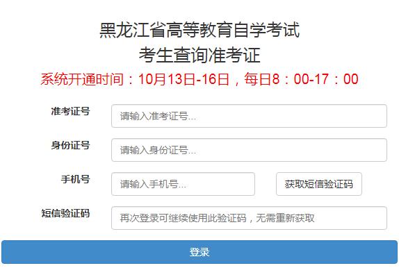 黑龙江2020年10月自考准考证打印入口