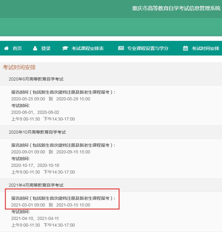 重庆2021年4月自考报名时间:3月1日-15日