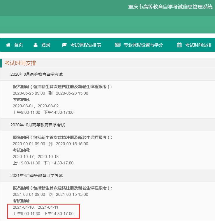 重庆2021年4月自考时间:4月10日-11日