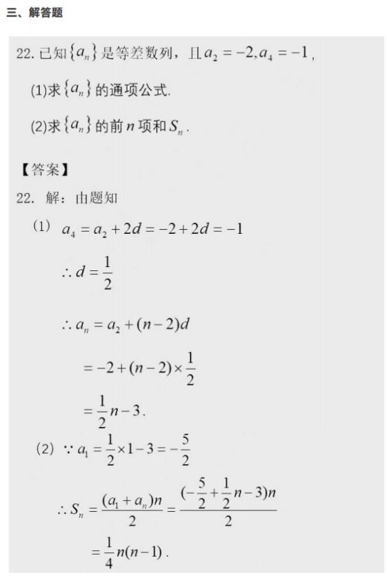 2020年成人高考高起专《数学》答案(网友版)
