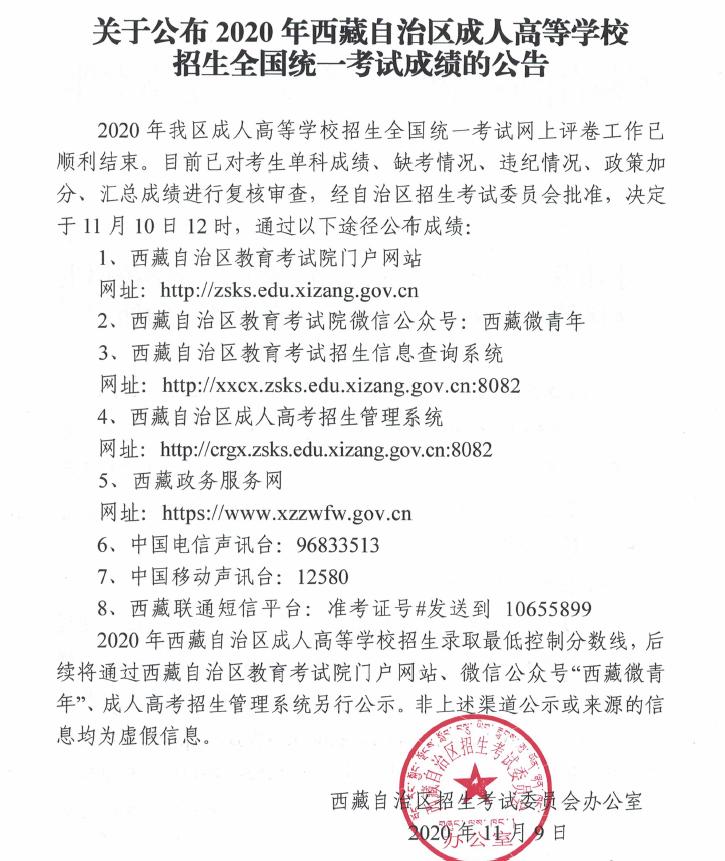 2020年西藏成人高考成绩查询入口12点开通